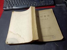 银行会计(一九五一年初版) 王澹如作者签名   缺少一页后壳详细看图