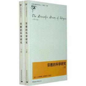 宗教的科学研究 (美)英格  著,金泽  等译,刘澎  校 9787500477198 中国社会科学出版社 正版图书