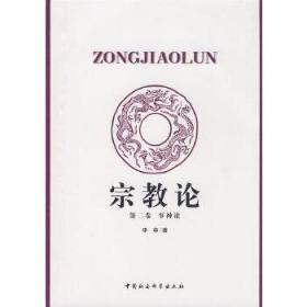 宗教论-第二卷-事神论 李申 著 9787500468721 中国社会科学出版社 正版图书
