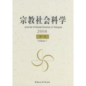 宗教社会科学(2008)(第一辑) 方立天 主编 9787500474708 中国社会科学出版社 正版图书