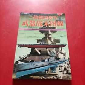 二战德国海军武器战术图解