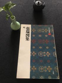 中国法书选 52 明 张瑞图集