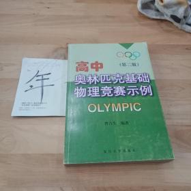 高中奥林匹克基础物理竞赛示例(第二版)