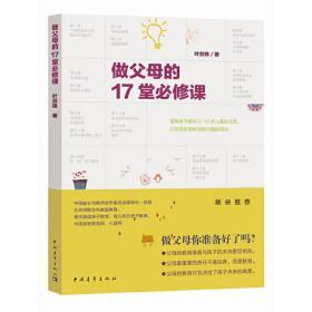做父母的17堂必修课 叶剑锋 9787515340685 中国青年出版社 正版图书