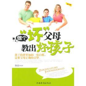 做个坏父母教出好孩子 陈廷编著 9787511319241 中国华侨出版社 正版图书