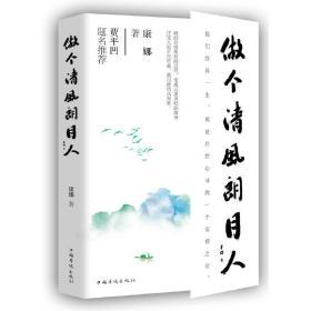 做个清风朗月人 康娜 9787511378194 中国华侨出版社 正版图书