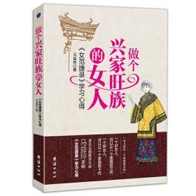 做个兴家旺族的女人 马益玲 口述 9787512632059 团结出版社 正版图书