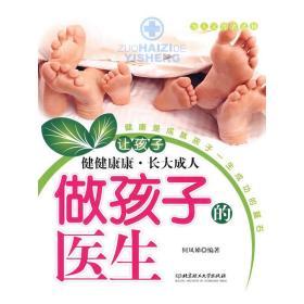 做孩子的医生 何凤娣  著 9787564017903 北京理工大学 正版图书