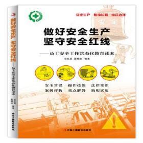 做好安全生产 坚守安全红线 安红昌 夏晓凌 9787515813028 中华工商联合出版社 正版图书