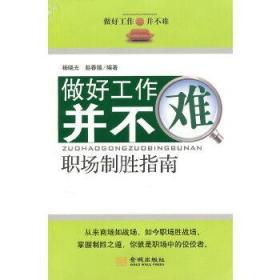 做好工作并不难(职场制胜指南) 杨晓光,赵春媛 编著 9787802515284 金城出版社 正版图书