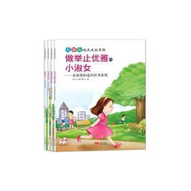做举止优雅的小淑女 木头人儿童创想中心 9787510134579 中国人口出版社 正版图书
