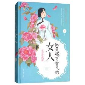 做灵魂有香气的女人 拱瑞 9787511366856 中国华侨出版社 正版图书