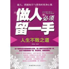 做人必须留一手 郑建斌 9787511309204 中国华侨出版社 正版图书