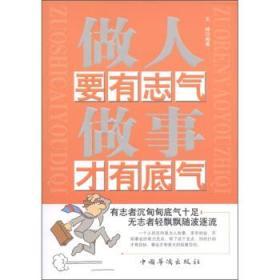 做人要有志气 做事才有底气 王峰  著 9787511315731 中国华侨出版社 正版图书