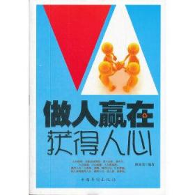 做人赢在获得人心 陈泰先 编著 9787511318565 中国华侨出版社 正版图书