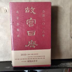 故宫日历(2016年)欢悦庆升平(未拆塑封)