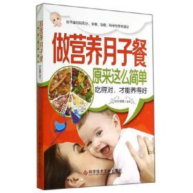 做营养月子餐原来这么简单 吃得对,才能养得好 欧阳晓霞  著 9787502391775 科技文献出版社 正版图书