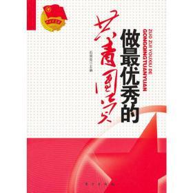 做最优秀的共青团员 石国亮 编 9787506046190 东方出版社 正版图书