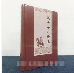 正版现货 商务印书馆 魏晋子书研究 王琳 著 GK