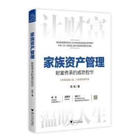 家族资产管理:财富传承的成功哲学
