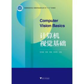 计算机视觉基础
