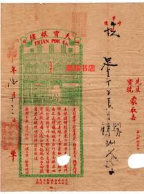 稀见:广东汕头 · 民国丁卯年【天寳银楼--定打货件单】一张