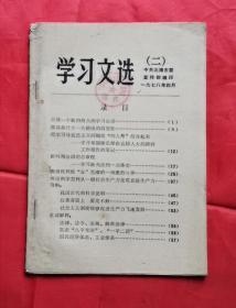 学习文选(二) 78年版 包邮挂刷