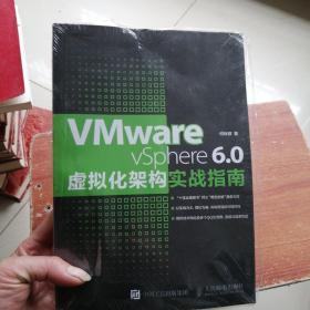 VMware vSphere 6.0虚拟化架构实战指南(未开封),