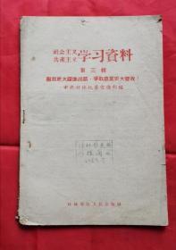 社会主义共产主义学习资料 第三辑 包邮挂刷