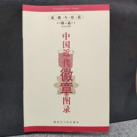 收藏与投资珍品系列《中国近代徽章图录》