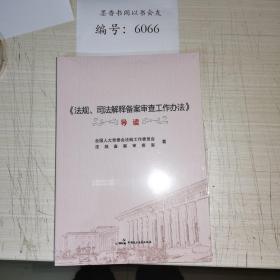 《法规、司法解释备案审查工作办法》导读