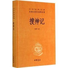 【正版现货全新】搜神记(精装)--中华经典名著全本全注全译丛书