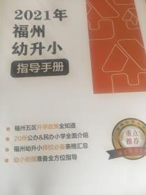 2021年福州幼升小指导手册