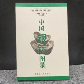 收藏与投资珍品《中国银锭图录》