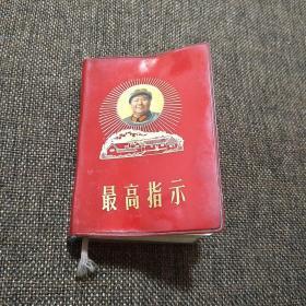 最高指示   毛主席头像 精美韶山图案放光芒  少见版本