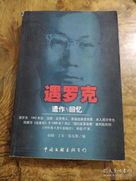 遇罗克遗作与回忆:Yi zuo yu hui yi