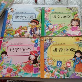 拼音700题/幼小衔接必备丛书