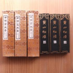 黄山松烟90初上海墨厂出品老4两140克/锭*3锭松烟老墨锭03N1040