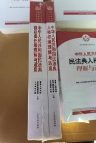 《中华人民共和国民法典侵权责任编理解与适用》《中华人民共和国民法典人格权编理解与适用》  两册合售