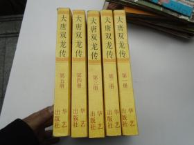 大唐双龙传 合订本 珍藏版1-5全(16开平装,5本。详见书影)放在地下室武侠类处