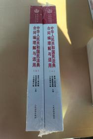 《中华人民共和国民法典合同编理解与适用》一、二  两册合售