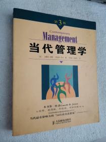 当代管理学:第3版