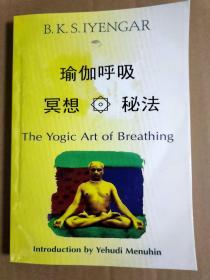 现货!The Yogic Art of Breathing