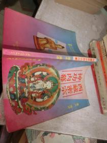 西藏密宗神功内幕    库2