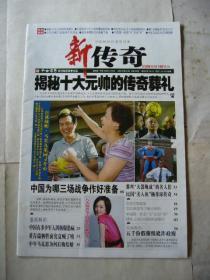 新传奇 2009年第24期