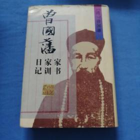 曾国藩家书家训日记(据民国十八年广益书局本影印)