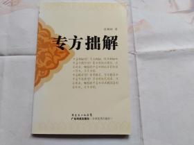 专方拙解 中医验方书。作者盖章赠送本。2012年一版一印