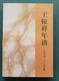 王稼祥年谱(1906-1974)