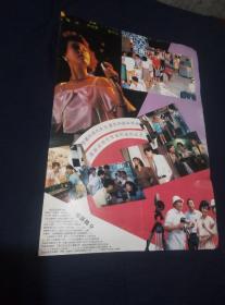 4开电影宣传海报:女人街(珠江电影制片厂宣传发行部编印)