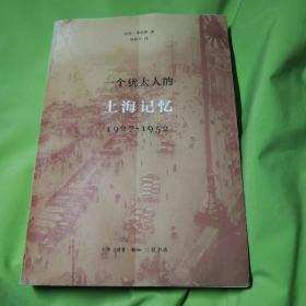 一个犹太人的上海记忆(1927一1952)